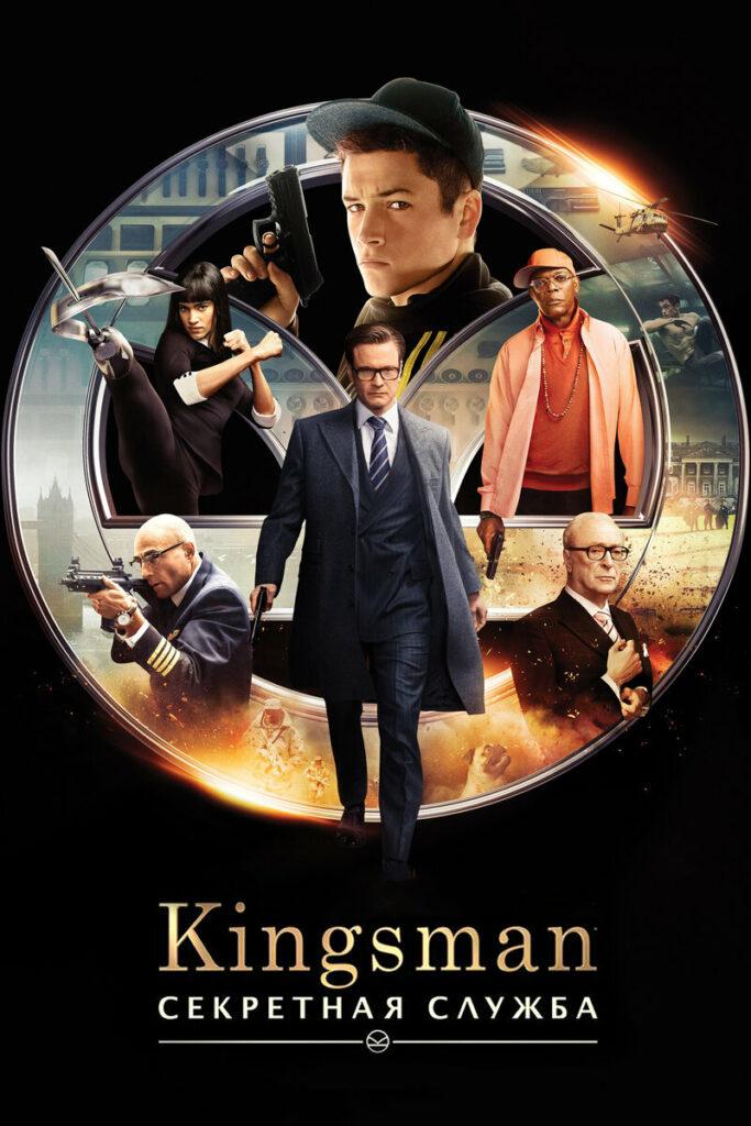 Постер Кингсман секретная служба
