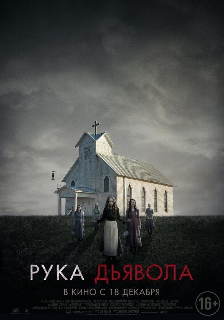 Постер Рука дьявола