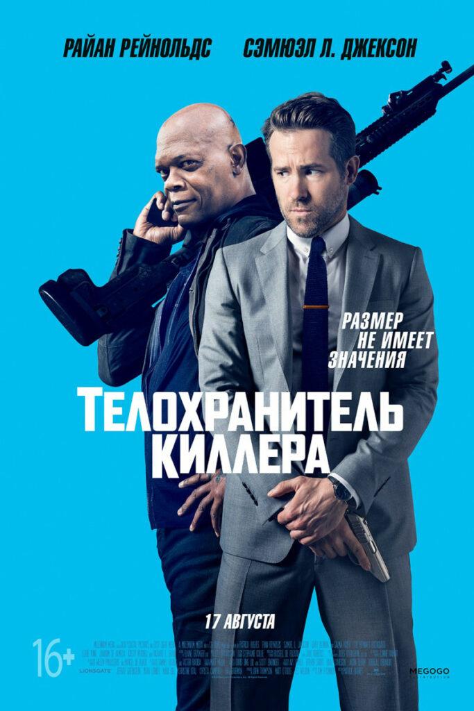 Постер Телохранитель киллера