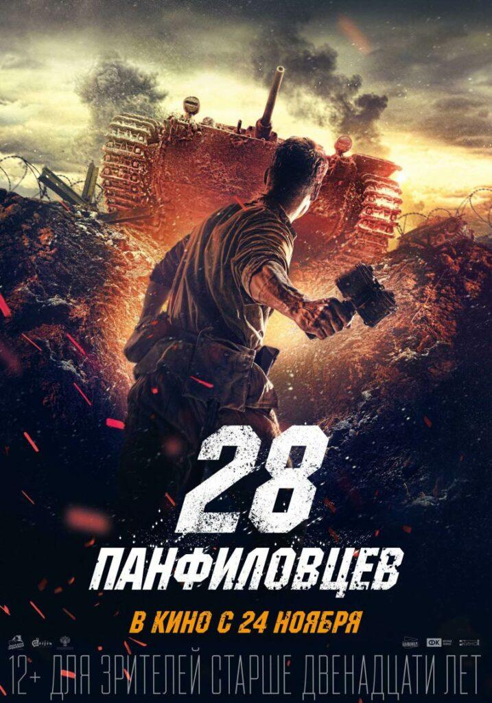 Постер 28 панфиловцев